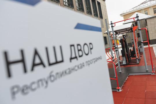 Власти Татарстана ни одну программу пока официально не отменили. Особенно парадоксальным на первый взгляд выглядит решение все-таки реализовать программу «Наш двор» с объем финансирования в 50 млрд рублей