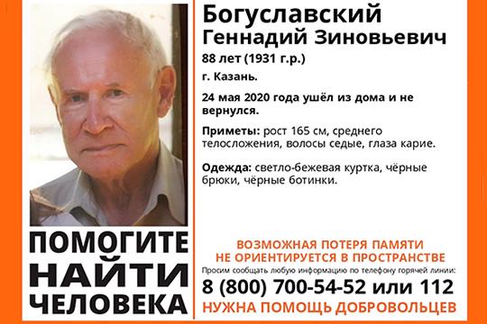 Сегодня начались поиски Геннадия Богуславского, который в Татарстане был широко известен в 90-е как один из пионеров чековой приватизации — создатель АООТ «Чековый инвестиционный фонд «Финансист»