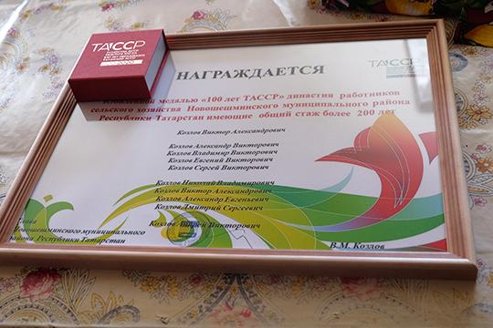 Глава вручилСергею Козловуюбилейную медаль «100-летие ТАССР». «Это нетебе, авсей семье!»—предупредил он