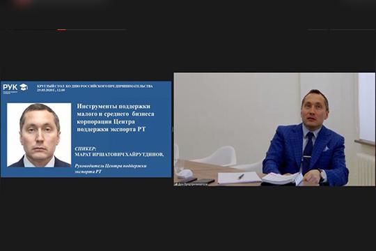 Марат Хайрутдинов: «Тема онлайн-торговли будет развиваться, имыдолжны готовить наших предпринимателей квыходу навнешние рынки вновом формате, чтобы они не боялись»