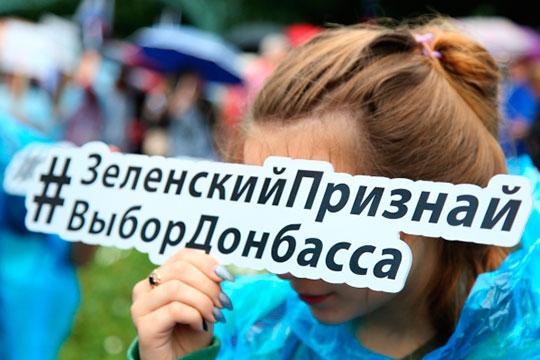 «Семьдесят с лишним процентов украинцев проголосовали за Зеленского потому, что он выступал за мир на юго-востоке страны. Но отчего-то никто не говорит, на каких именно условиях эти семьдесят процентов хотели бы мира»