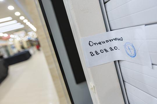 До 20% арендаторов в Татарстане уже подали заявки на расторжение договоров аренды — из-за неспособности платить заработную плату сотрудникам и возмещать операционные затраты по объектам