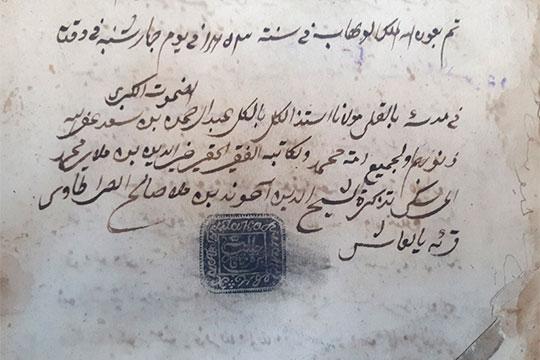 Арабская рукопись из медресе дер. Ялгаш в Пензенской области, 1837 г.