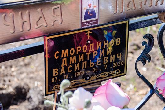 В мае город потерял уникального и очень известного в городе специалиста — челюстно-лицевого хирурга Дмитрия Смородинова. При этом его болезнь до последнего тщательно скрывалась