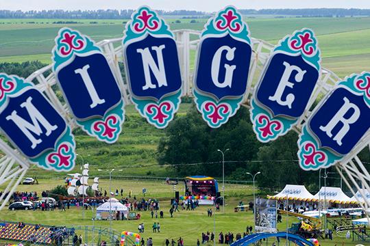 Отказались отпроведения праздника даже вМингере— пожалуй, главной площадке Татарстана, где ежегодно проводится самый грандиозный Сабантуй