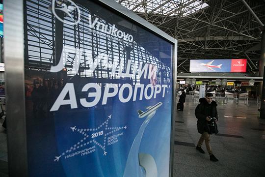 «Скорее всего, международные аэропорты будут держать максимально в неведении маршруты полетов, особенно за рубеж»