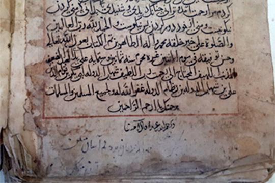 Список сочинения 'Аттара 1281 г.