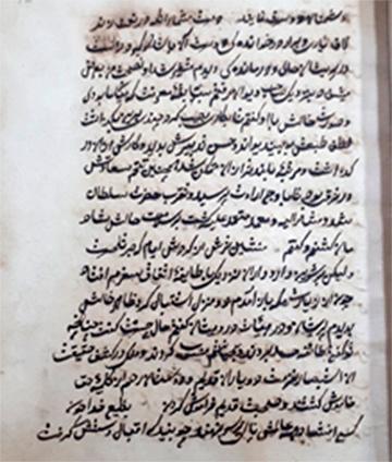 Список «Гулистана» 1701 г.