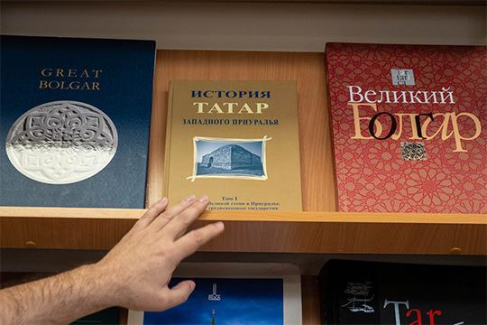 «Вышла нашумевшая книга «История татар Западного Приуралья». Скоро должен появиться второй том, а потом выйдет и третий том, про современность. Так что татары Башкортостана без своей истории не останутся»