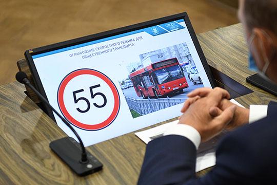 Водители казанских автобусов за полтора года стали на 99% реже нарушать скоростной режим в 55 км/ч. Прежде в месяц нарушали 1,8 тыс. раз, теперь 15