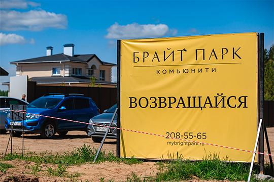 В «адовом кольце» вокруг Казани, где строится уже примерно полтора десятка загородных жилых комплексов, появляется еще одно мощное звено