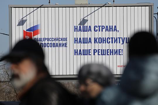 «Надеюсь, все понимают, что в жизни многих всероссийское голосование пройдет впервые. Предыдущий раз по действующей Конституции РФ мы голосовали в 1993 году»