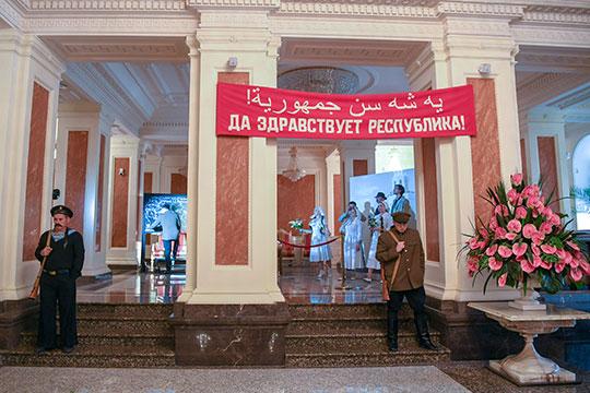 На входе участников встречали ярко-красное полотно с надписью «Да здравствует республика!» на русском и арабском языках, а также артисты театра им. Тинчурина