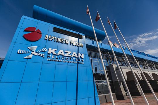 Выручка ПАО «Казанский вертолетный завод» в 2019 году сократилась на четверть до 16,1 млрд рублей, а чистый убыток — на 135 млн до 2,34 млрд рублей