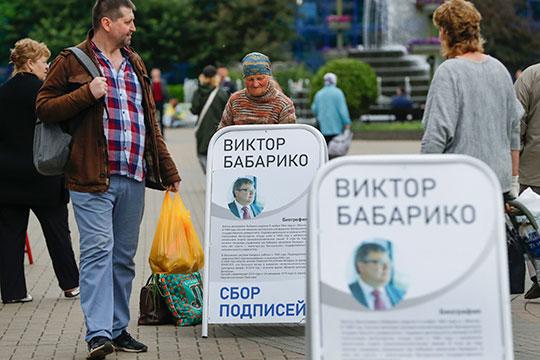 «Если ЦИК не найдет претензий к декларации и подписям Бабарико, сданным в его поддержку, тогда его надо регистрировать»