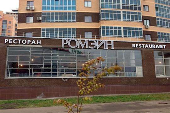 На одном из первых мест по стоимости — ресторан «Ромейн» на Чистопольской, который выставлен на продажу за 80 млн рублей. Помещение в 625 кв. м в собственности расположено в ЖК «Магеллан»