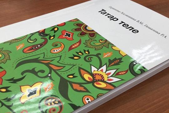 В положении о комиссии указано, что она является постоянно действующим консультативным органом. В числе главных задач — определение проблемных вопросов сохранения татарского языка