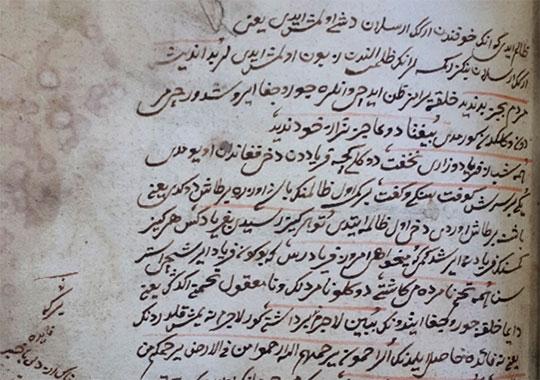 Перевод «Бустан»а Са'ди на тюркский язык, начало XIX века