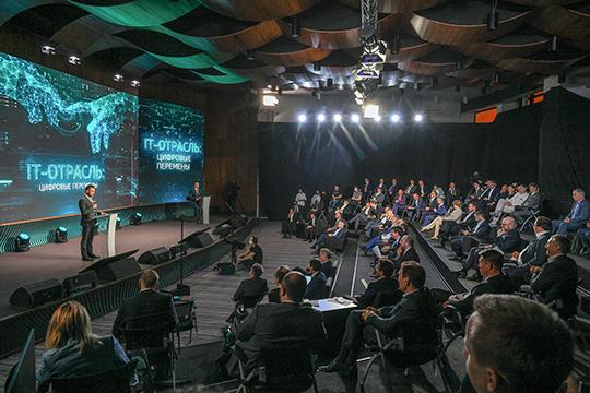 Главным событием дня стало, разумеется, пленарное заседание осудьбе ИТ-отрасли страны