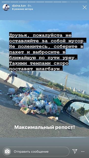 «Мы заметили, что после наших вечеринок остается много мусора. Это не от нас, но от людей, которые приходят послушать в том числе нашу музыку. Поэтому любой Open Air мы начинаем с объявления, чтобы люди не разбрасывали мусор, а забирали его с собой»