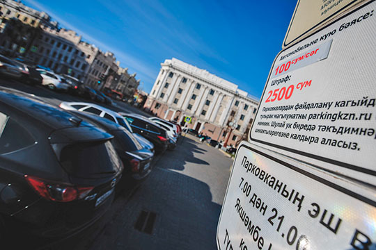 На полгода власти города изменили работу муниципальных парковок, которые стали бесплатными не с 21:00, а с 18:00. Деньги не будут требовать и за стоянку по субботам