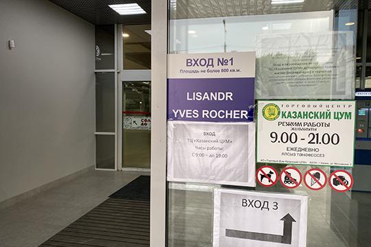 ВЦУМе 6 входов ажв26 магазинов («Бахетле», Lisandr, Yves Rocher, музыкальный «Сольдо», Togas, салон польской одежды Potis& Verso, Rieker, «Пан Пеликан» идр.)