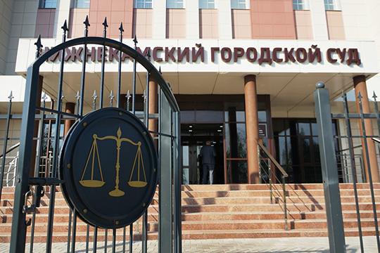 Нижнекамский городской суд частично удовлетворил иск о компенсации морального ущерба от пострадавших и родственников погибших при пожаре на «Нижнекамскнефтехиме»