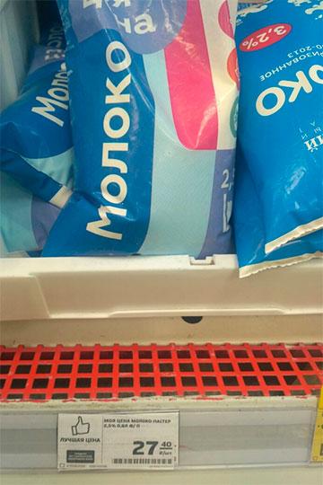 Молоко бренда «Моя цена» впластиковом пакете объемом 800 миллилитров ценой 27,4 рубля удерживает первенство
