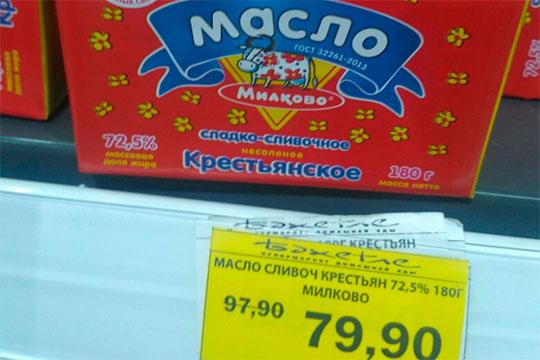 Вкатегории сливочного масла жирностью 72,5% пока удерживает лидерство «Очень важная корова» отЗМК ценой 79,9 за180-граммовую пачку