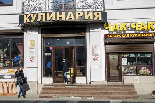 Заперта наул.Баумана дверь известного семейного кафе«Чак чак». Как сообщили нам потелефону, оно откроется вближайшие несколько дней