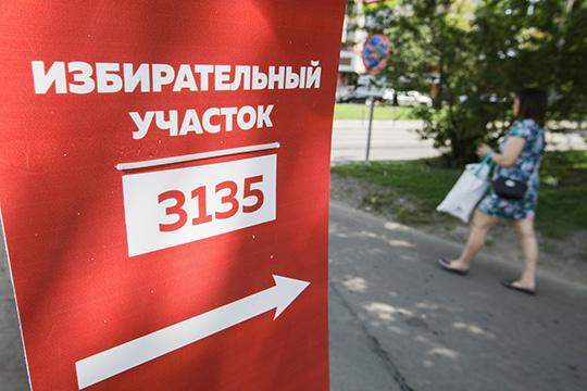 Навыборы высших должностных лиц субъектов выдвинулось 147 кандидатов от24 партий. 14 кандидатов уже зарегистрировано, втом числе действующий президент РТРустам Минниханов