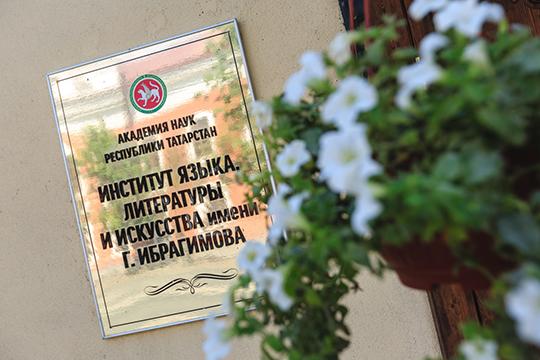«В институте я относительно недавно: пришел в 2018 году из Казанского университета, где проработал почти 20 лет»