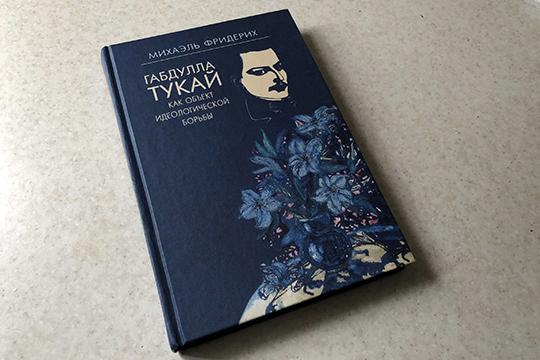 «Тукай — это не только символы национальных культур, но и мифологизированные личности. Применительно к Тукаю о том в своем исследовании написал немецкий ученый Михаэль Фридерих»