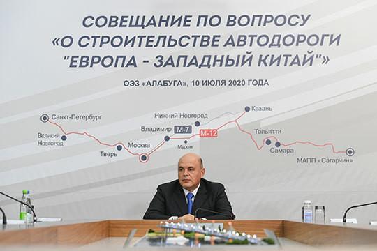 Михаил Мишустин поручил министру транспорта проработать все вопросы, связанные с продлением трассы до Екатеринбурга. В адрес министерства финансов прозвучало еще одно поручение — проработать вопрос по государственно-частному партнерству