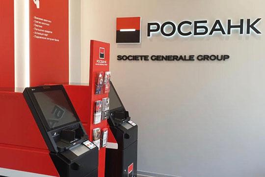 Дополнительным стимулом для клиентов сделать выбор внашу пользу является то, что наши клиенты могут снимать денежные средства скарт Росбанка влюбых банкоматах группы Societe Generale повсему миру без комиссии