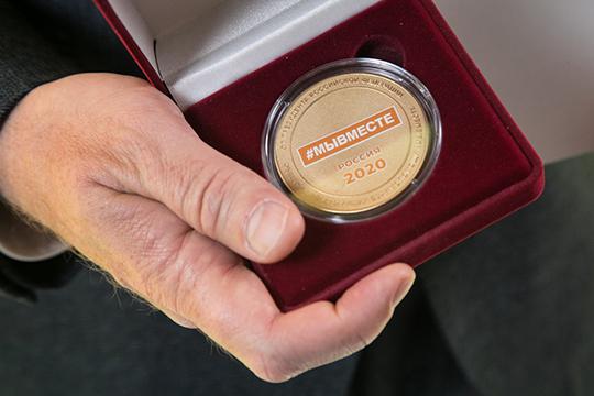 Проект был оценен на самом высоком уровне. Специально для участников акции президент России Владимир Путин учредил памятную медаль «За бескорыстный вклад в организацию Общероссийской акции взаимопомощи #МыВместе»