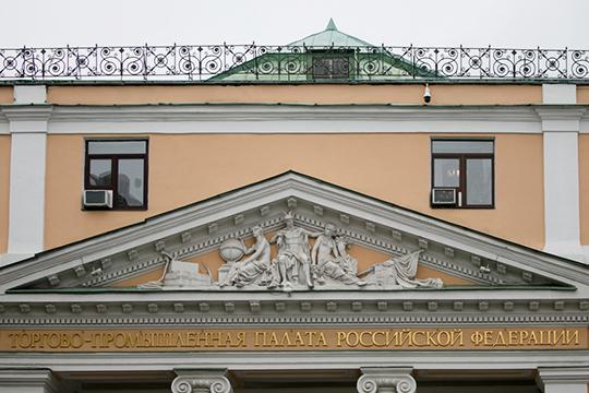 «Самой системе ТПП РФ100 лет, внее входит 180 палат. Есть функции, делегированные Торгово-промышленным палатам государством, эти услуги весьма востребованы»