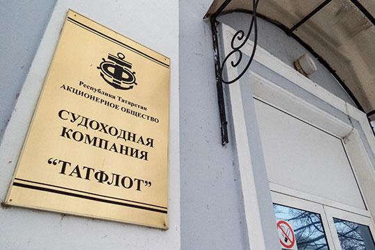 24 августа Арбитражный суд РТ ввел в АО «Судоходная компания «Татфлот» процедуру наблюдения