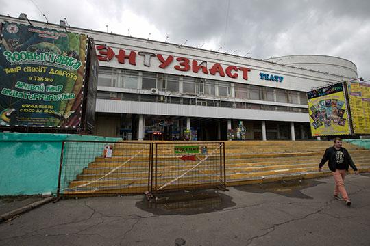 Татарстан отказался от идеи создания в Москве культурного центра и музея татарского народа в уже много лет пустующем бывшем кинотеатре «Энтузиаст»