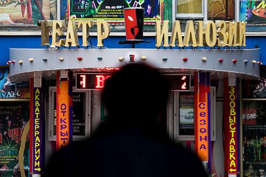 Как оказалось, переданное Татарстану здание пустовало только на бумаге. По факту же к тому моменту в «Энтузиасте» оставались еще две организации — спортшкола и «Театр иллюзии»