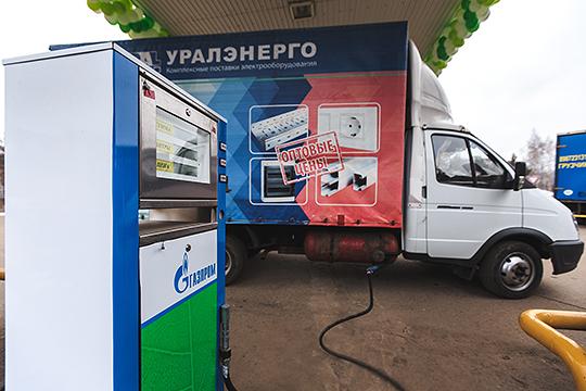 В Татарстане реализуется программа развития рынка газомоторного топлива. Промежуточный итог таков: на территории республики работает 24 АГНКС, реализовано более 200 млн куб метров КПГ
