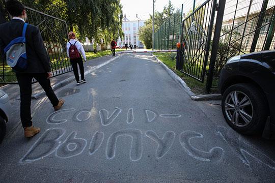 «Не подходи, у меня температуру нашли». Диалог молодые люди вели на расстоянии друг от друга, стоя рядом с граффити на асфальте «COVID-ВЫПУСК-2020»