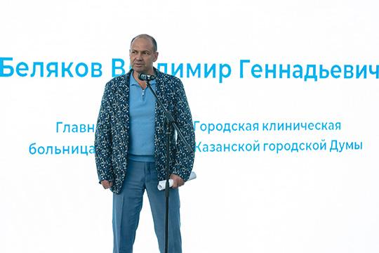Владимир Беляков: «Кроме запланированногостроительства вКазани 6 новых больниц и6 поликлиник, запять лет будут отремонтированы 16 объектов здравоохранения, вкаждом районе города появятся высокотехнологичные медицинские центры, доступные для населения»