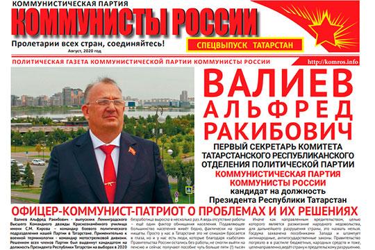 Рекламные еврощиты «КР» не может себе позволить, так что агитация ограничивается листовками и распространением федеральной партийной прессы
