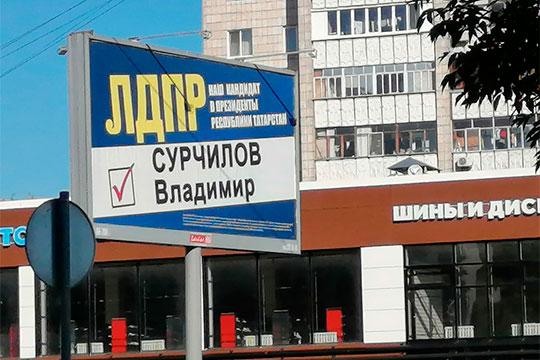 У партии ЛДПР, которая выдвинула пятого кандидата в президенты РТ Владимира Сурчилова, около 2,1 млн рублей на избирательном счете. На эти средства получилось арендовать 30 билбордов по республике