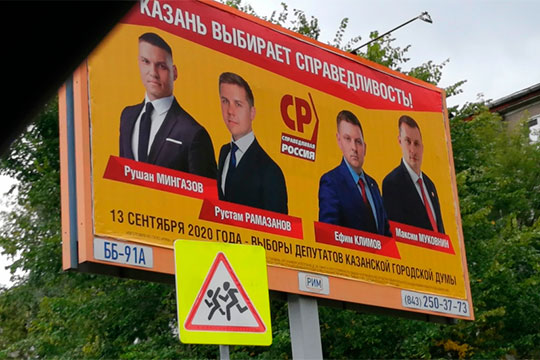 На улице Кулахметова мы заметили плакат с четверкой эсеров, идущих на выборы в Казгордуму: «Казань выбирает справедливость!» — гласит красно-желтый плакат