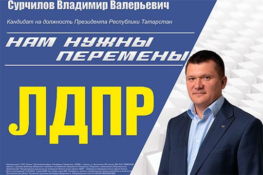 Основной лозунг партии ЛДПР: «Нам нужны перемены!»