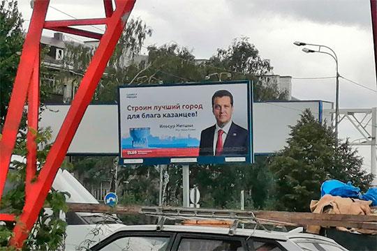 На выезде из города, в районе Горьковского шоссе улыбающийся Ильсур Раисович сообщает: «Строим лучший город для блага казанцев!»