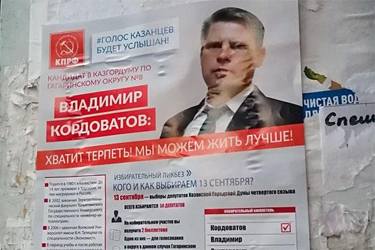 Владимир Кордоватов прямо сообщает в своем буклете, что является «народным кандидатом»