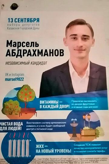 В категории «Наивное искусство» побеждает плакат независимого 22-летнего кандидата Марселя Абдрахманова. В перечне его рацпредложений есть и такие: «Витамины в каждый двор!»